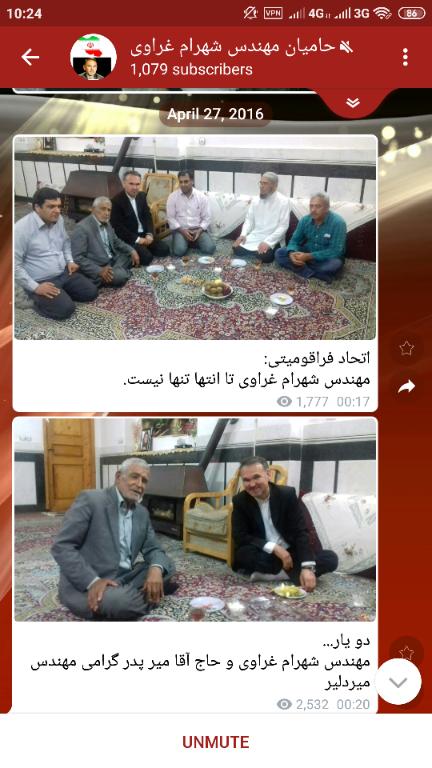 0 Screenshot 2019 06 09 10 24 51 131 com.hanista.mobogram
